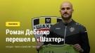 """Роман Дебелко - игрок солигорского """"Шахтера"""""""